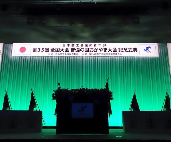 H27_03_(岡山)全国大会3